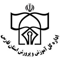 اداره آموزش و پرورش فارس