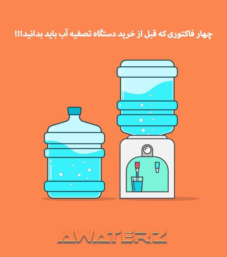 نکاتی که قبل از خرید دستگاه تصفیه آب باید بدانید