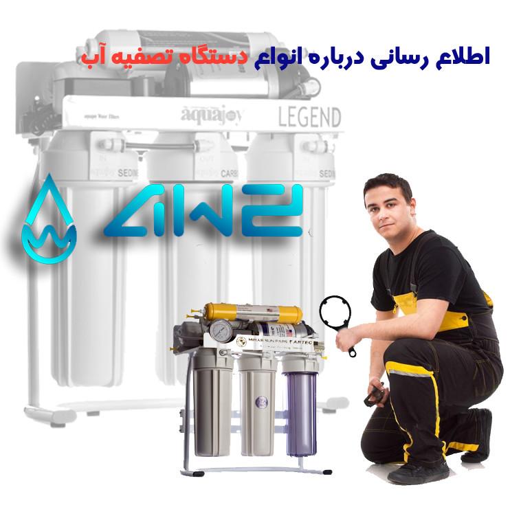 اطلاع رسانی درباره انواع دستگاه تصفیه آب