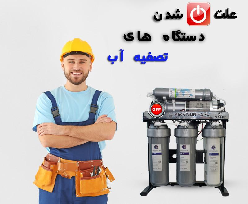 علت روشن نشدن دستگاه تصفیه آب خانگی چیست؟
