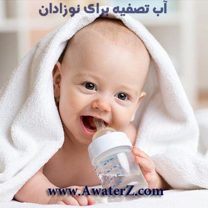چه آبی برای نوزادان و کودکان مناسب است؟