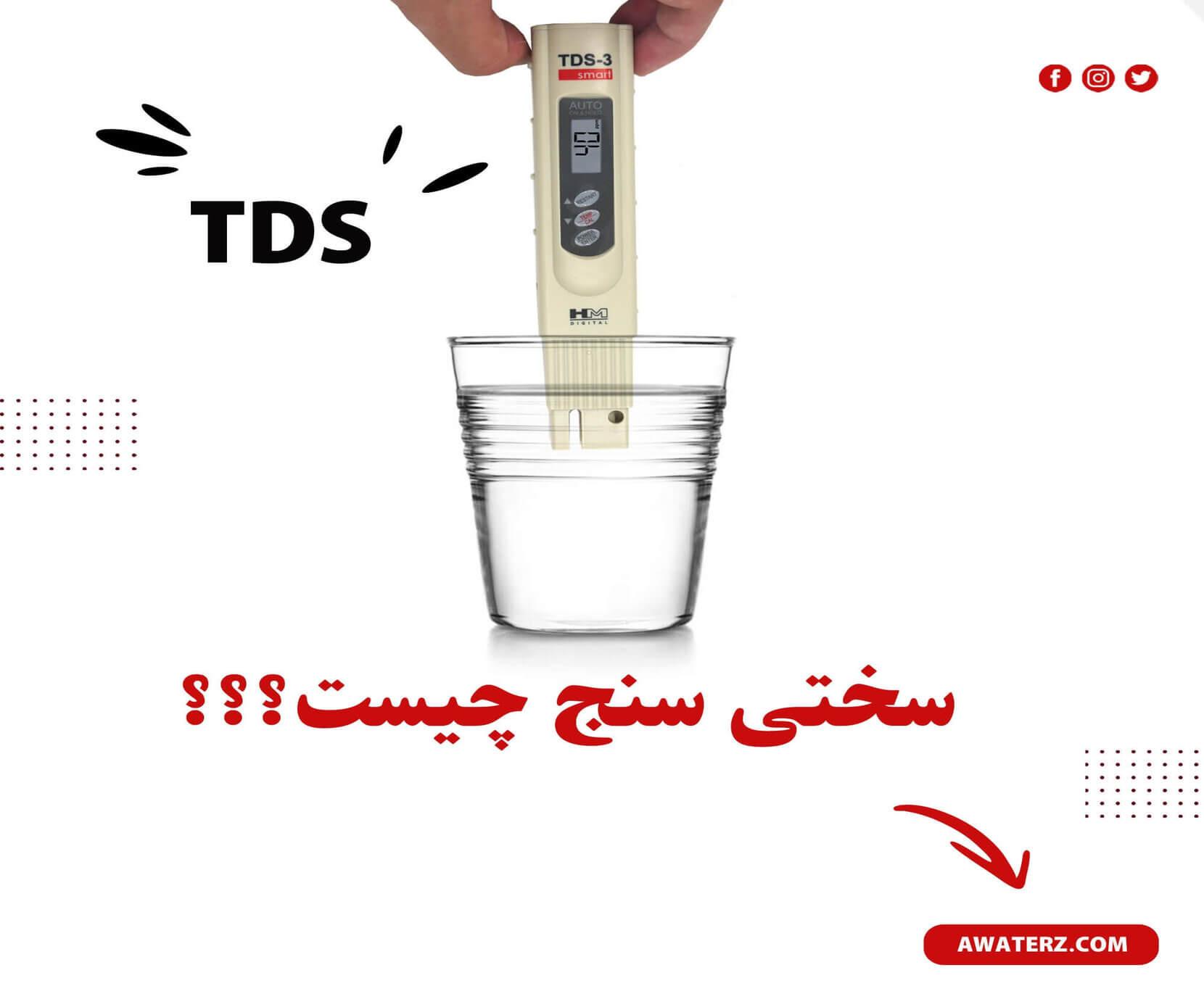 دستگاه سختی سنج آب (tdsmeter) چیست و چه کاربردی دارد؟